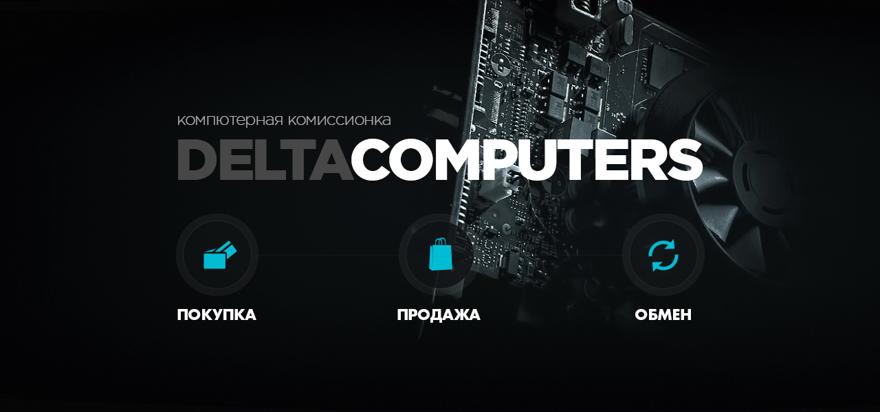 Дельта. Продажа компьютерной техники в Соликамске